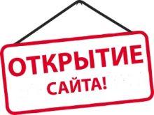 Ура! Сайт «Урал-Держава» открыт для клиентов